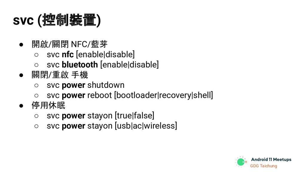 GDG Taichung svc (控制裝置) ● 開啟/關閉 NFC/藍芽 ○ svc nf...