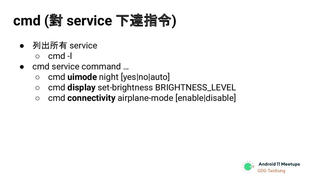 GDG Taichung cmd (對 service 下達指令) ● 列出所有 servic...
