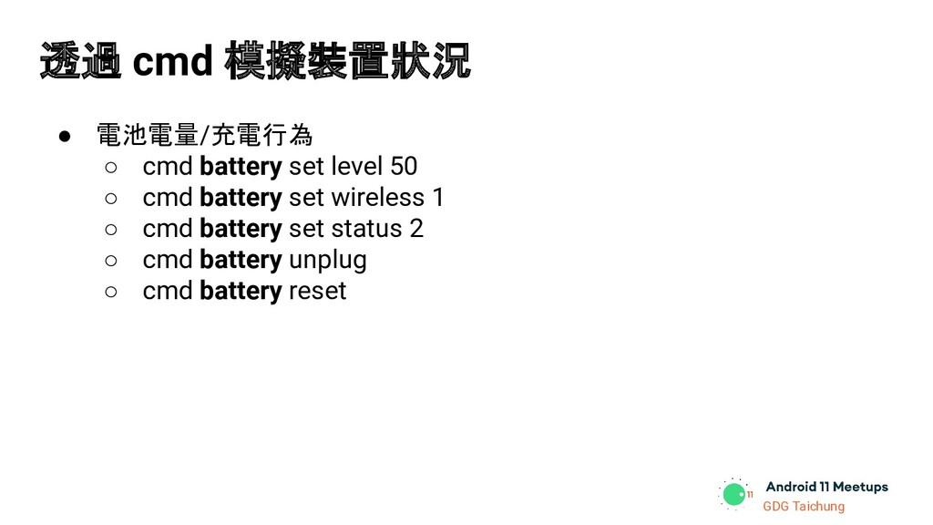 GDG Taichung 透過 cmd 模擬裝置狀況 ● 電池電量/充電行為 ○ cmd ba...