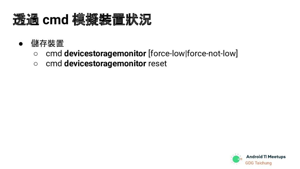 GDG Taichung 透過 cmd 模擬裝置狀況 ● 儲存裝置 ○ cmd devices...
