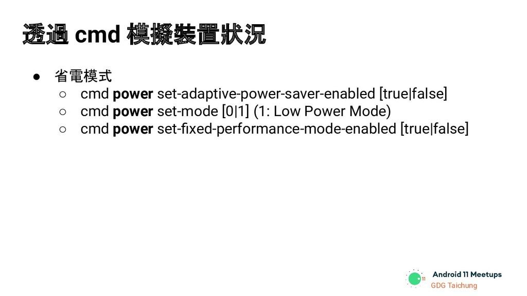 GDG Taichung 透過 cmd 模擬裝置狀況 ● 省電模式 ○ cmd power s...