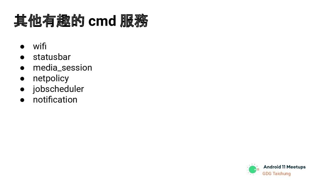 GDG Taichung 其他有趣的 cmd 服務 ● wifi ● statusbar ● m...