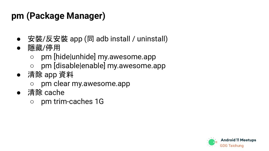 GDG Taichung pm (Package Manager) ● 安裝/反安裝 app ...