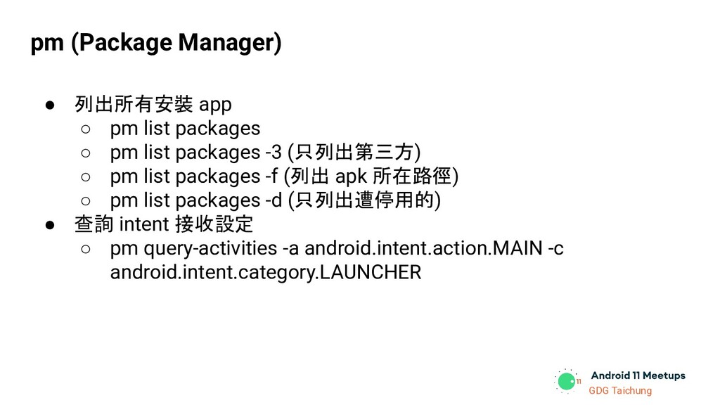 GDG Taichung pm (Package Manager) ● 列出所有安裝 app ...