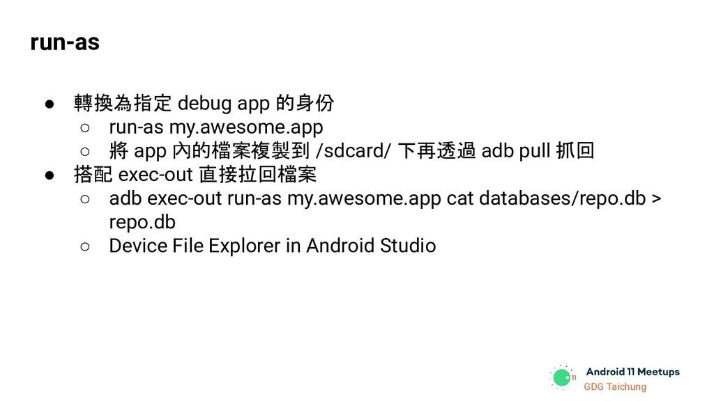 GDG Taichung run-as ● 轉換為指定 debug app 的身份 ○ run...