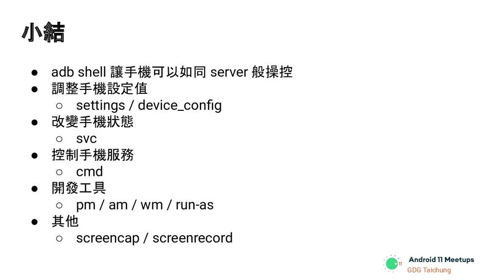 GDG Taichung ● adb shell 讓手機可以如同 server 般操控 ● 調...
