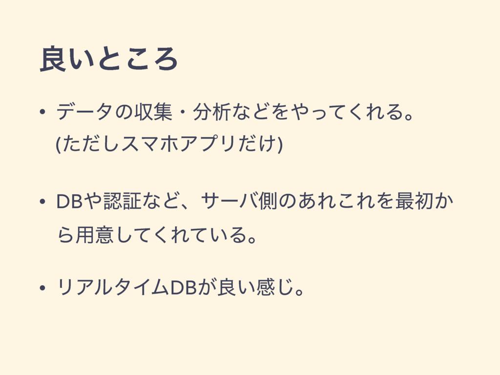 ྑ͍ͱ͜Ζ • σʔλͷऩूɾੳͳͲΛͬͯ͘ΕΔɻɹ (ͨͩ͠εϚϗΞϓϦ͚ͩ) • DB...