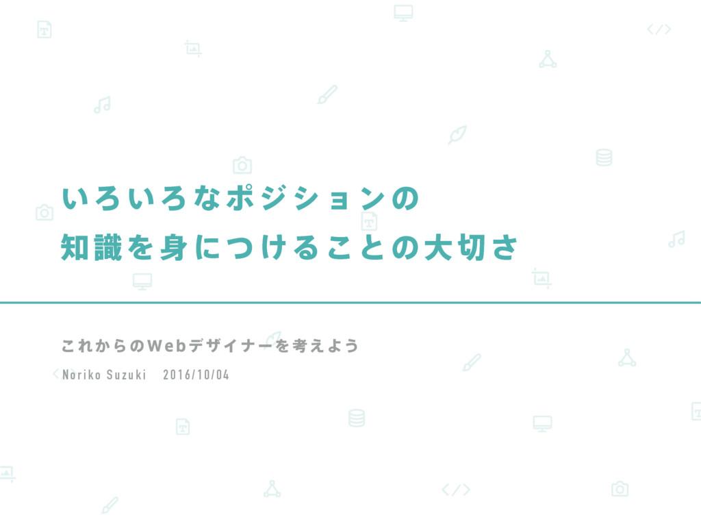 Noriko Suzuk iɹ2016/10/04 ͍ Ζ͍Ζ ͳ ϙ δ γ ϣϯͷ  ...