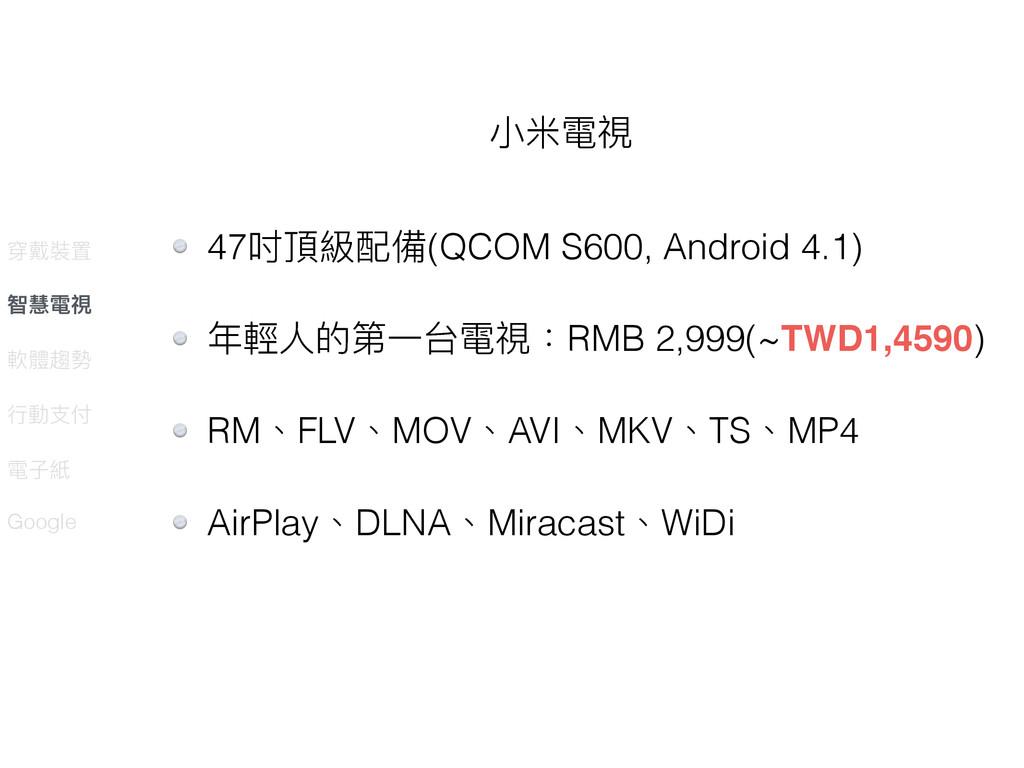 ੜ罡襎憙 47㷼殸羷蟴猋(QCOM S600, Android 4.1) ଙ斕ՈጱᒫӞݣ襎憙物...