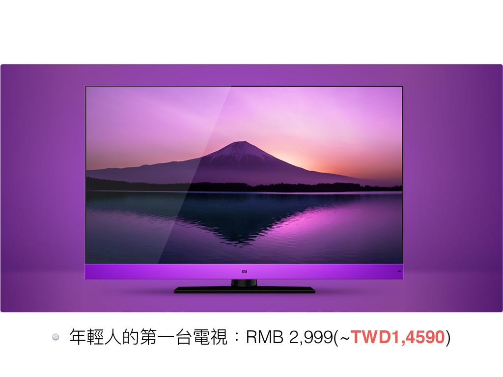 ଙ斕ՈጱᒫӞݣ襎憙物RMB 2,999(~TWD1,4590)