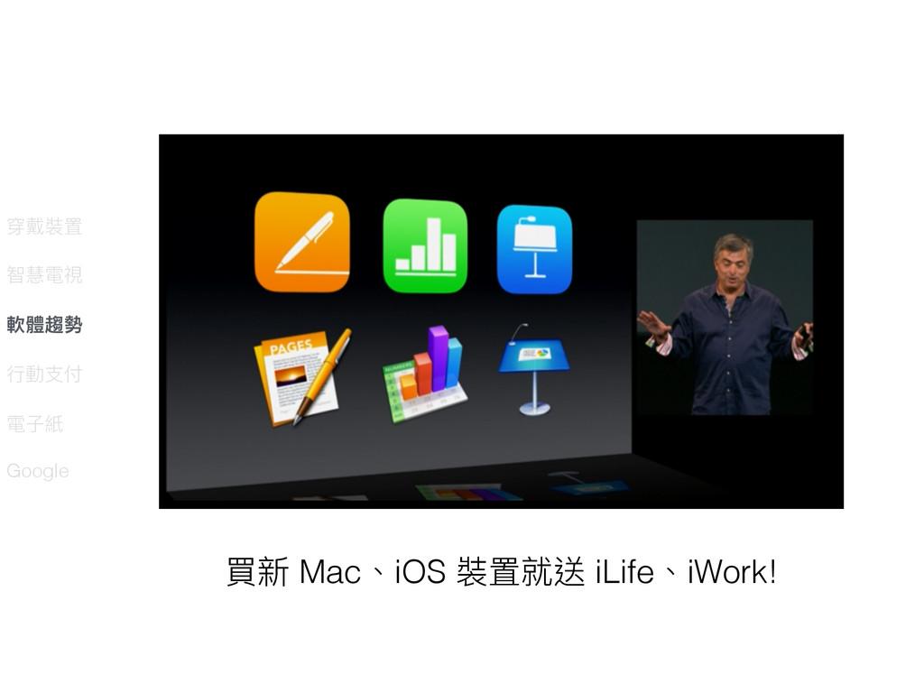 绝ಀ蕕ᗝ ฬ眻襎憙 敟誢撉玊 ᤈ㵕ඪ՞ 襎ৼ℅ Google 揮碝 Mac牏iOS 蕕ᗝ疰蝑 ...