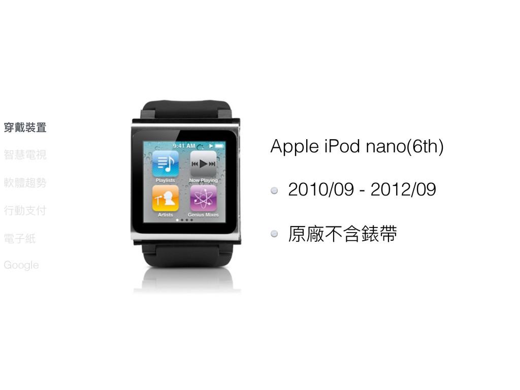 Apple iPod nano(6th) 2010/09 - 2012/09 ܻ皜犋珀袓癲 绝...