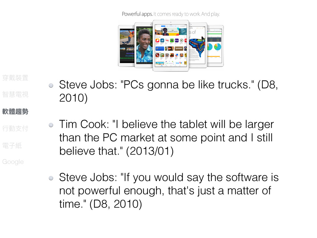 "绝ಀ蕕ᗝ ฬ眻襎憙 敟誢撉玊 ᤈ㵕ඪ՞ 襎ৼ℅ Google Steve Jobs: ""PCs..."
