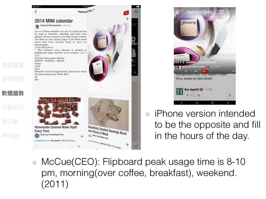 绝ಀ蕕ᗝ ฬ眻襎憙 敟誢撉玊 ᤈ㵕ඪ՞ 襎ৼ℅ Google McCue(CEO): Flip...