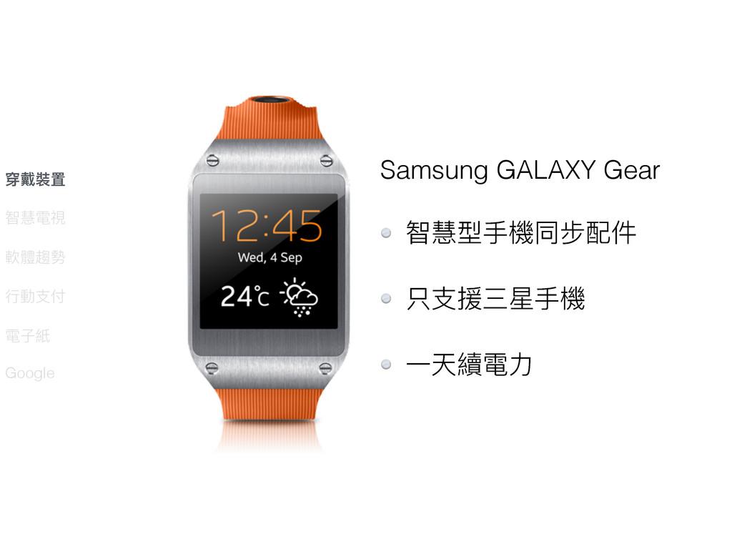 Samsung GALAXY Gear ฬ眻ࣳಋ秚ݶྍ蟴կ ݝඪൔӣจಋ秚 Ӟॠ媲襎ێ 绝ಀ蕕...