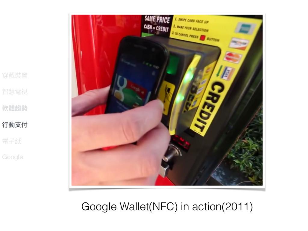 绝ಀ蕕ᗝ ฬ眻襎憙 敟誢撉玊 ᤈ㵕ඪ՞ 襎ৼ℅ Google Google Wallet(NF...