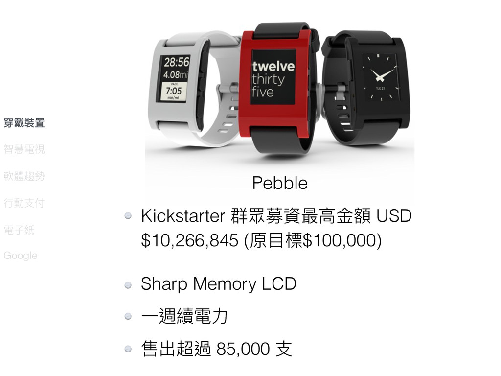 Pebble Kickstarter ᗭ唰玉虻磧ṛᰂ氃 USD $10,266,845 (ܻፓ...