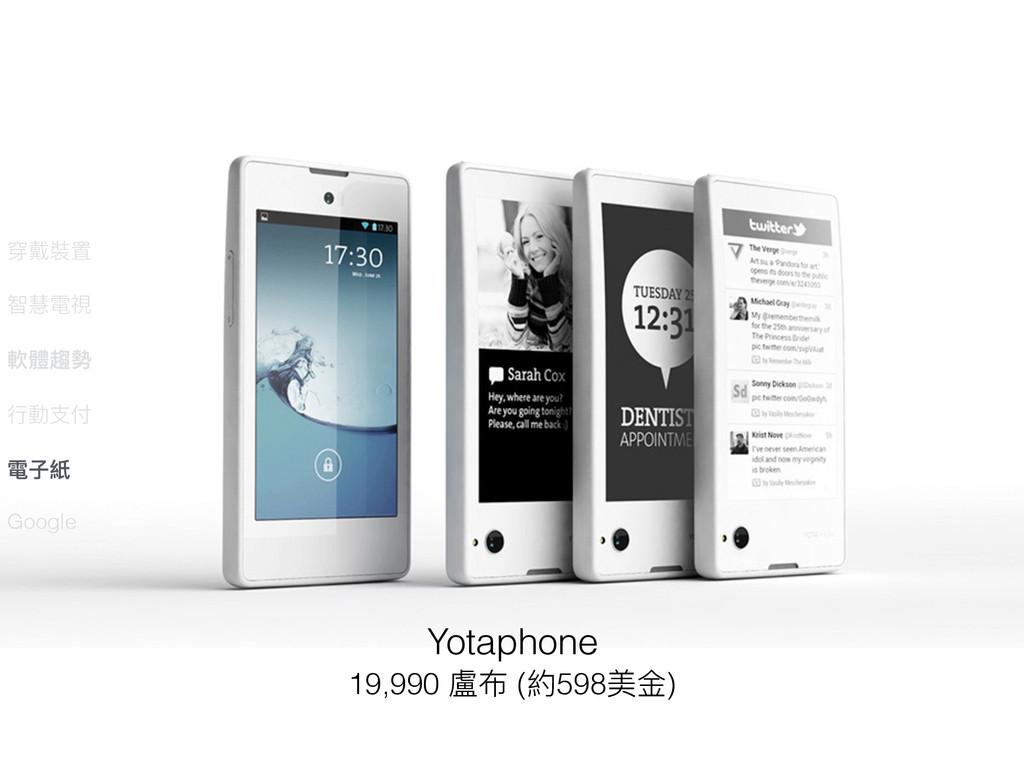 绝ಀ蕕ᗝ ฬ眻襎憙 敟誢撉玊 ᤈ㵕ඪ՞ 襎ৼ℅ Google Yotaphone 19,990...
