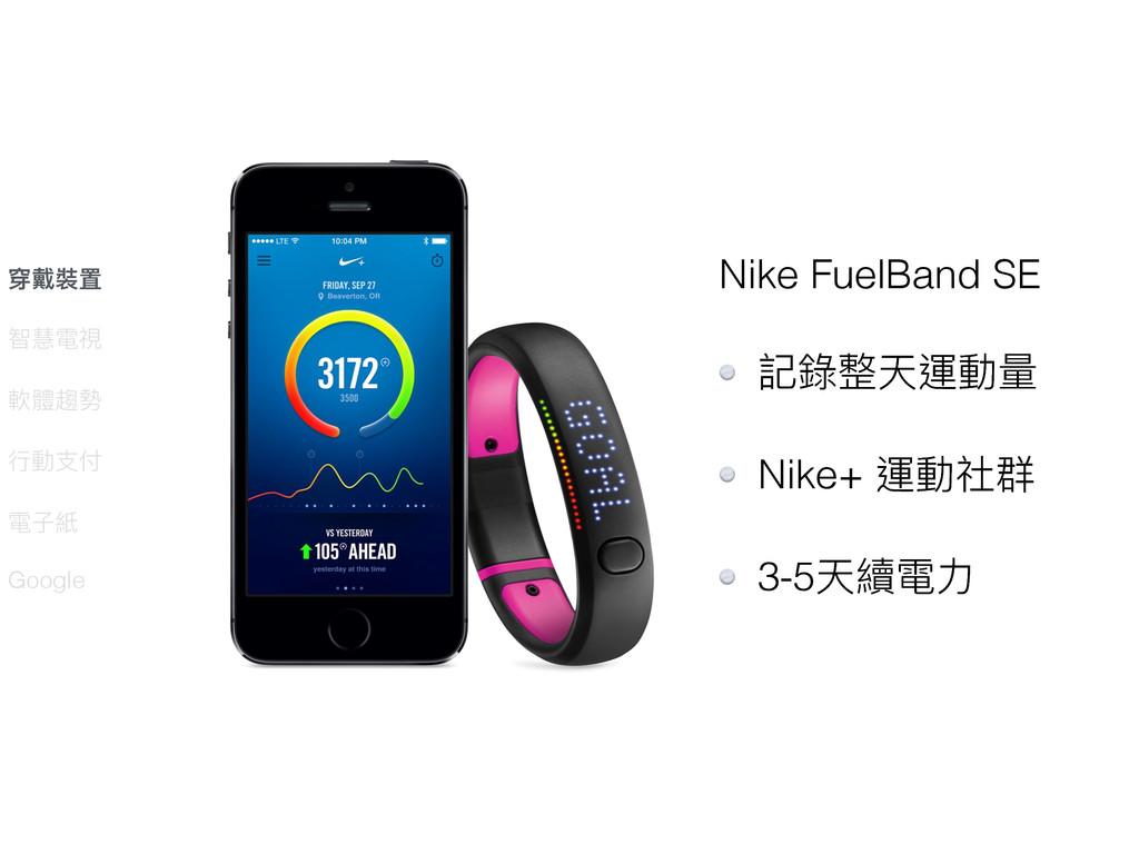 Nike FuelBand SE 懿袅碉ॠ螀㵕ᰁ Nike+ 螀㵕ᐒᗭ 3-5ॠ媲襎ێ 绝ಀ蕕...