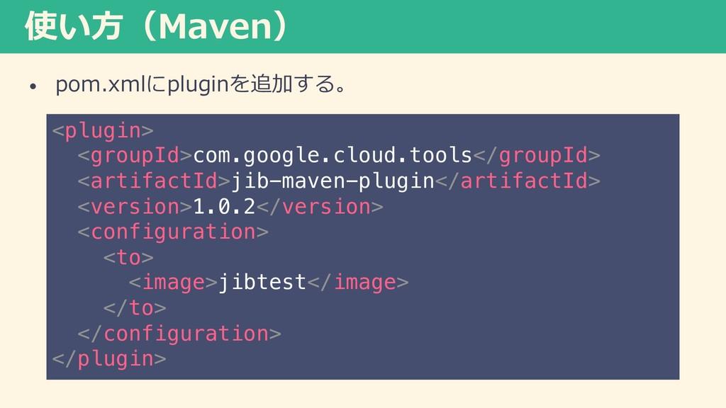 使い⽅(Maven) • pom.xmlにpluginを追加する。 <plugin> <gro...