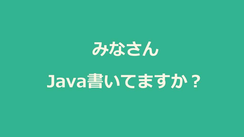 みなさん Java書いてますか︖
