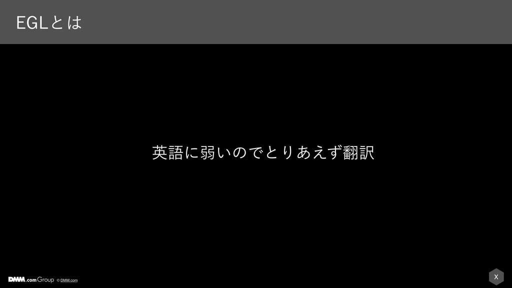 X © DMM.com &(-ͱ ӳޠʹऑ͍ͷͰͱΓ͋͑ͣ༁