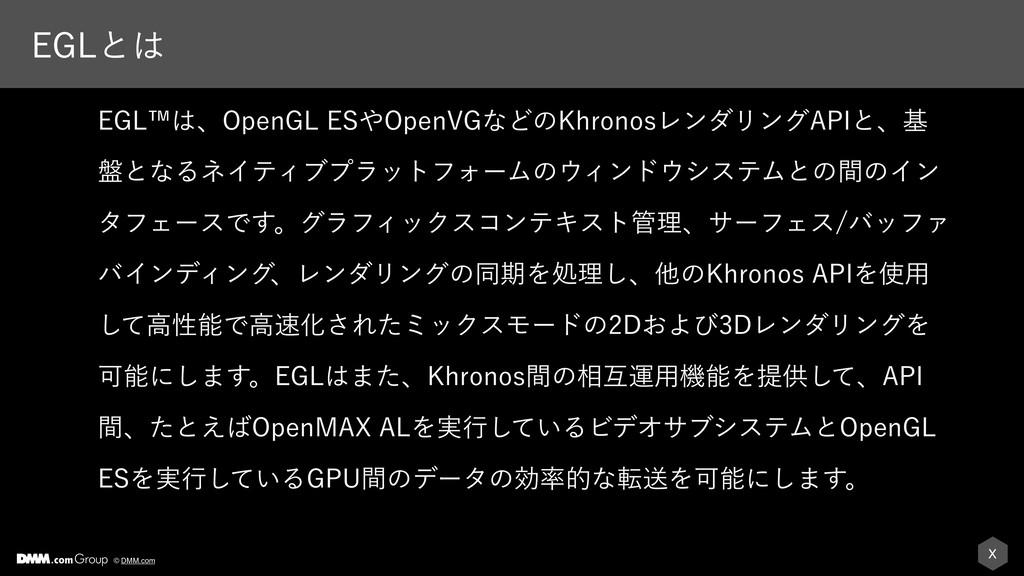 X © DMM.com &(-ͱ &(-äɺ0QFO(-&40QFO7(ͳͲͷ,ISP...