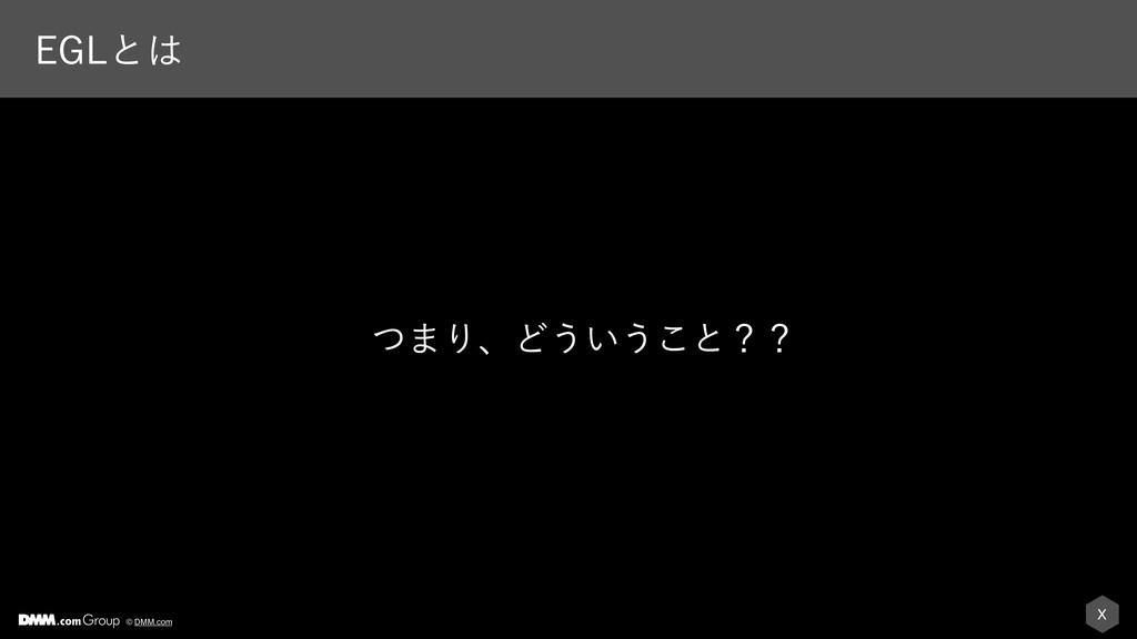X © DMM.com &(-ͱ ͭ·ΓɺͲ͏͍͏͜ͱʁʁ