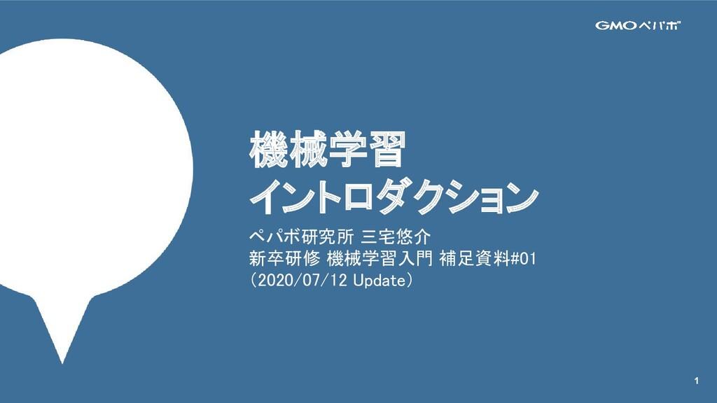1 ペパボ研究所 三宅悠介 新卒研修 機械学習入門 補足資料#01 (2020/07/12...