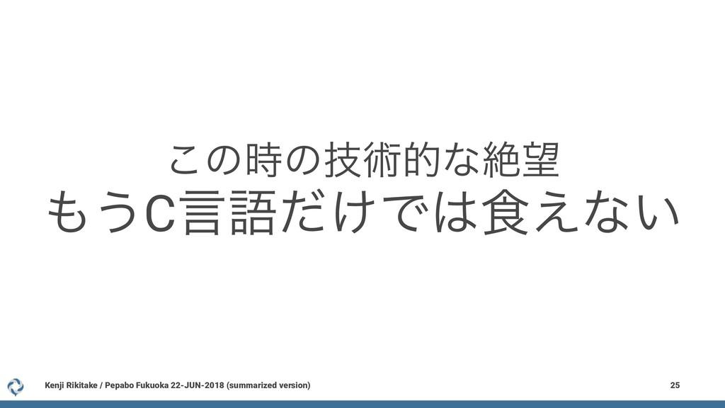 ͜ͷͷٕज़తͳઈ ͏Cݴޠ͚ͩͰ৯͑ͳ͍ Kenji Rikitake / Pepab...