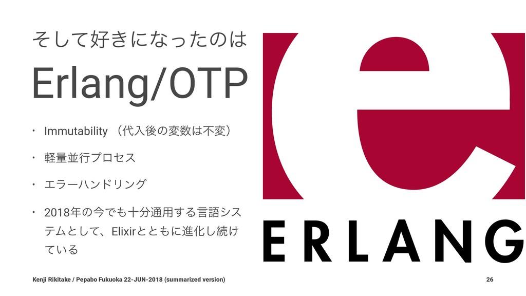 ͖ͦͯ͠ʹͳͬͨͷ Erlang/OTP • Immutability ʢೖޙͷมෆ...