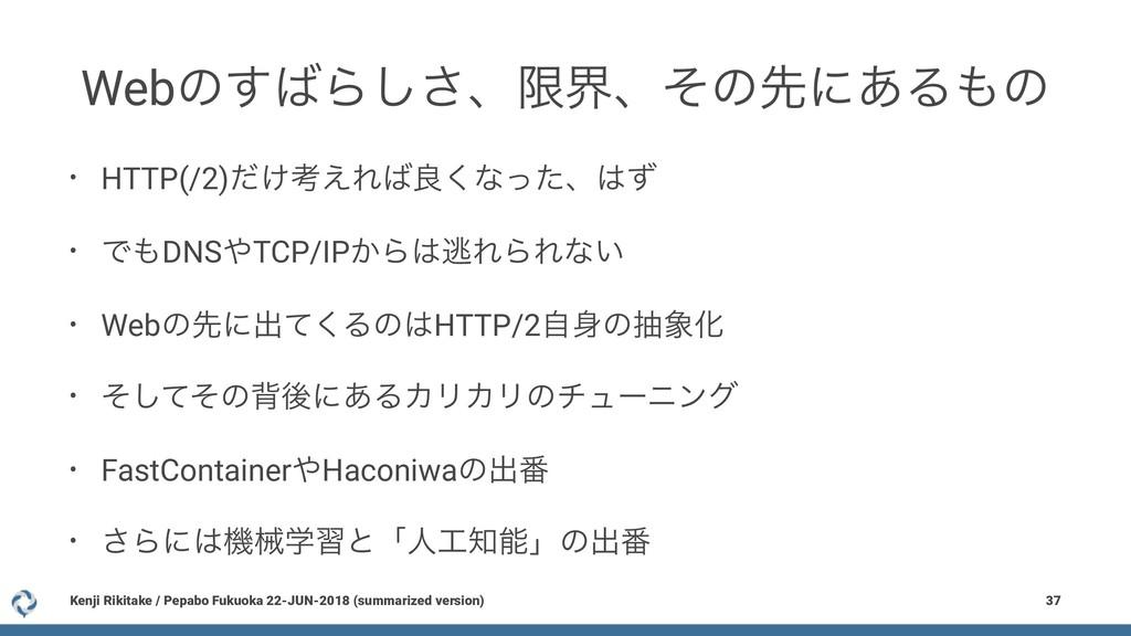Webͷ͢Β͠͞ɺݶքɺͦͷઌʹ͋Δͷ • HTTP(/2)͚ͩߟ͑Εྑ͘ͳͬͨɺͣ ...