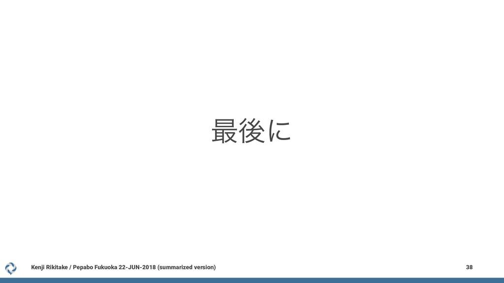 ࠷ޙʹ Kenji Rikitake / Pepabo Fukuoka 22-JUN-2018...