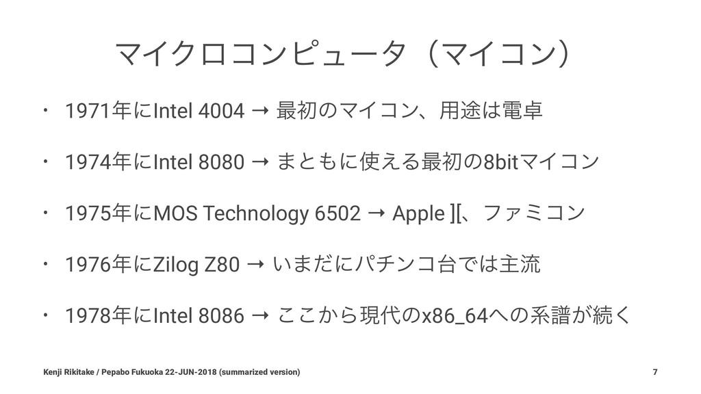 ϚΠΫϩίϯϐϡʔλʢϚΠίϯʣ • 1971ʹIntel 4004 → ࠷ॳͷϚΠίϯɺ༻...