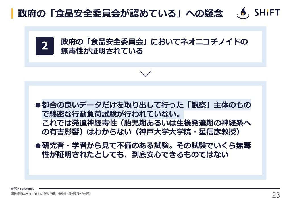 23 参照 / reference 週刊新潮20.06.18_「食」と「病」特集・番外編(奥村...