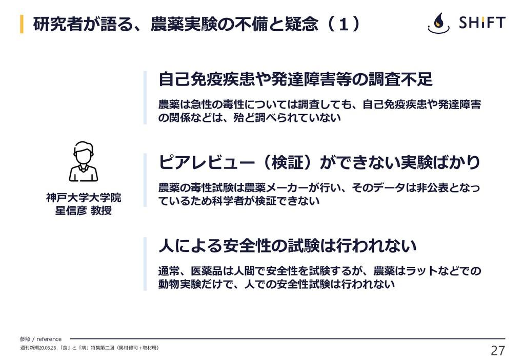 27 参照 / reference 週刊新潮20.03.26_「食」と「病」特集第ニ回(奥村修...