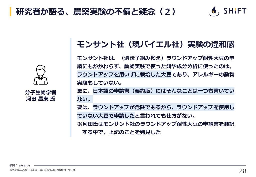 28 参照 / reference 週刊新潮20.04.16_「食」と「病」特集第ニ回_奥村修...