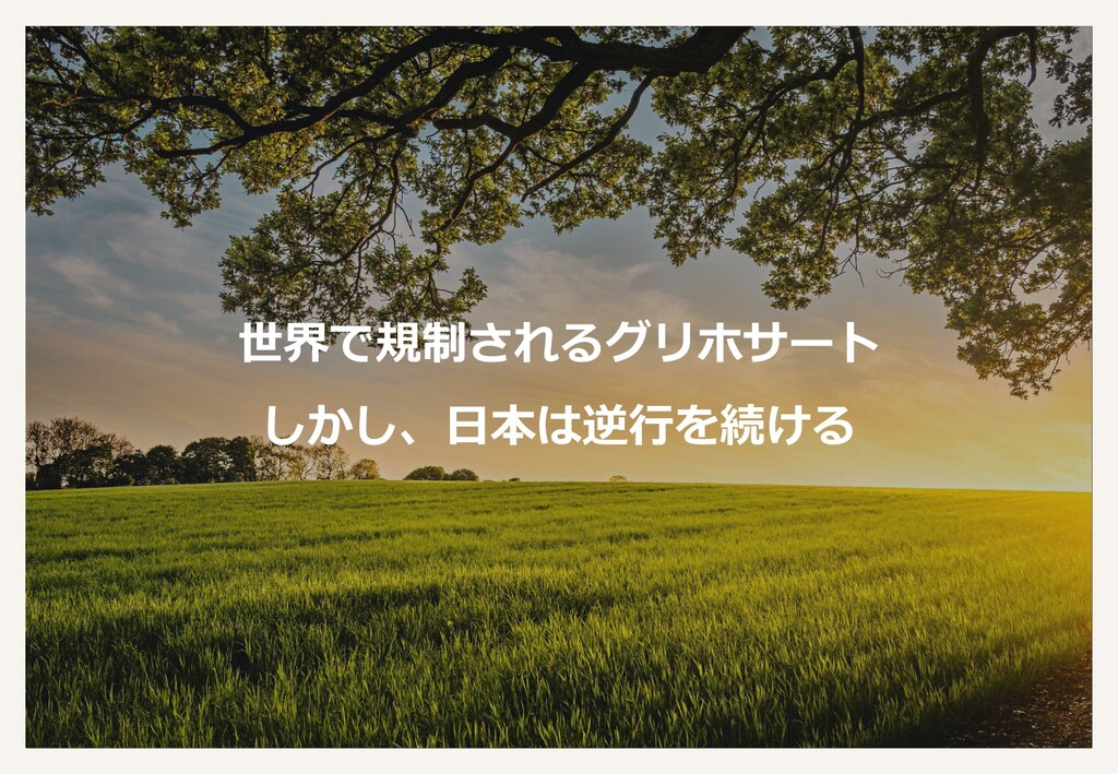 世界で規制されるグリホサート しかし、日本は逆行を続ける