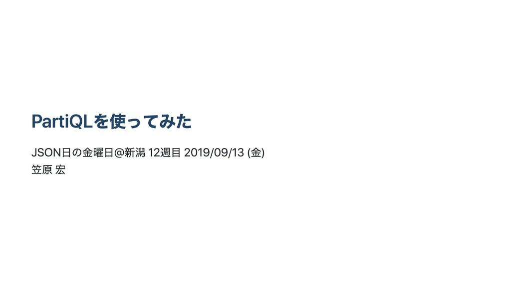 PartiQLを使ってみた JSON⽇の⾦曜⽇@新潟 12週⽬ 2019/09/13 (⾦) ...