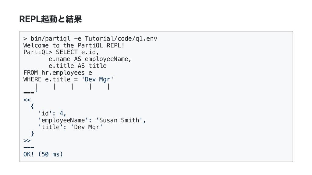 REPL起動と結果 > bin/partiql -e Tutorial/code/q1.env...