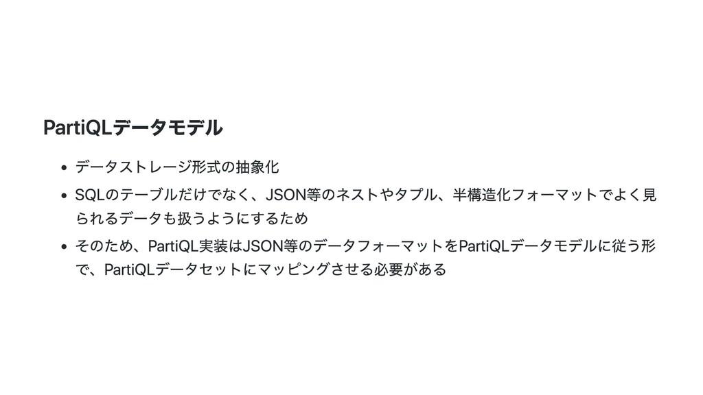 PartiQLデータモデル データストレージ形式の抽象化 SQLのテーブルだけでなく、JSON...