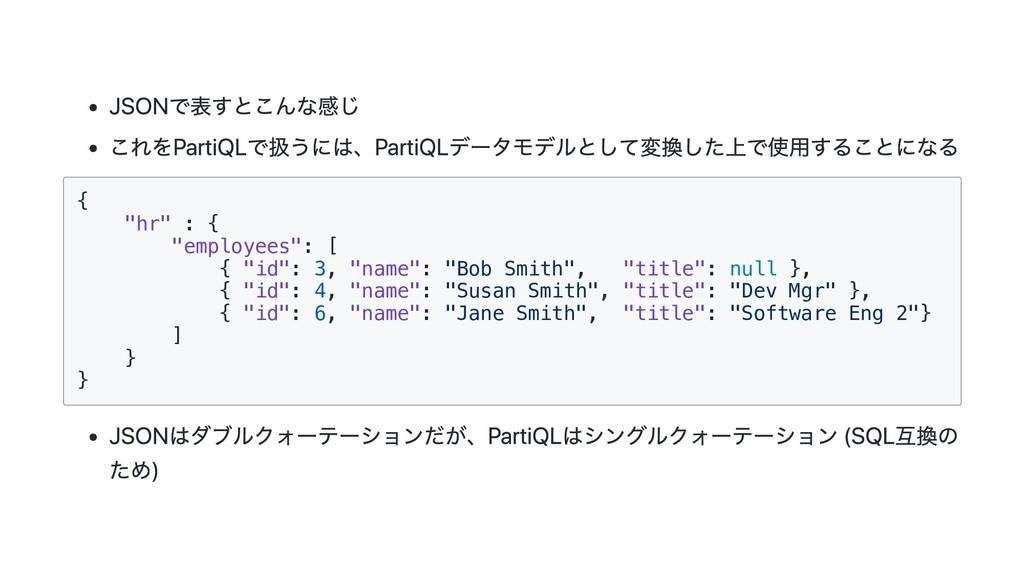JSONで表すとこんな感じ これをPartiQLで扱うには、PartiQLデータモデルとして変...