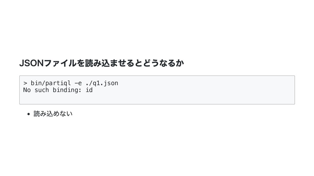 JSONファイルを読み込ませるとどうなるか > bin/partiql -e ./q1.jso...
