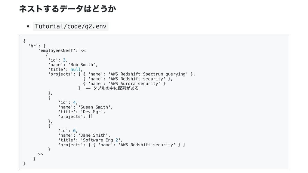 ネストするデータはどうか Tutorial/code/q2.env { 'hr': { 'em...
