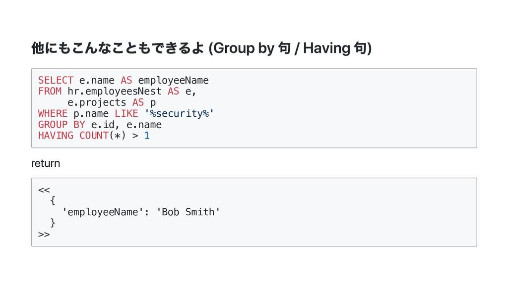 他にもこんなこともできるよ (Group by 句 / Having 句) SELECT e....