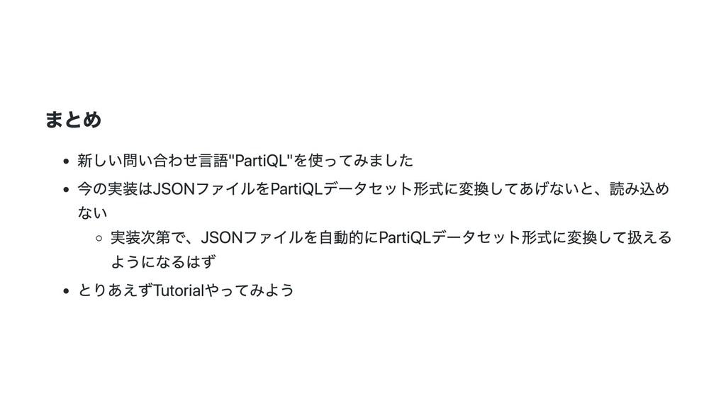 """まとめ 新しい問い合わせ⾔語""""PartiQL""""を使ってみました 今の実装はJSONファイルをP..."""