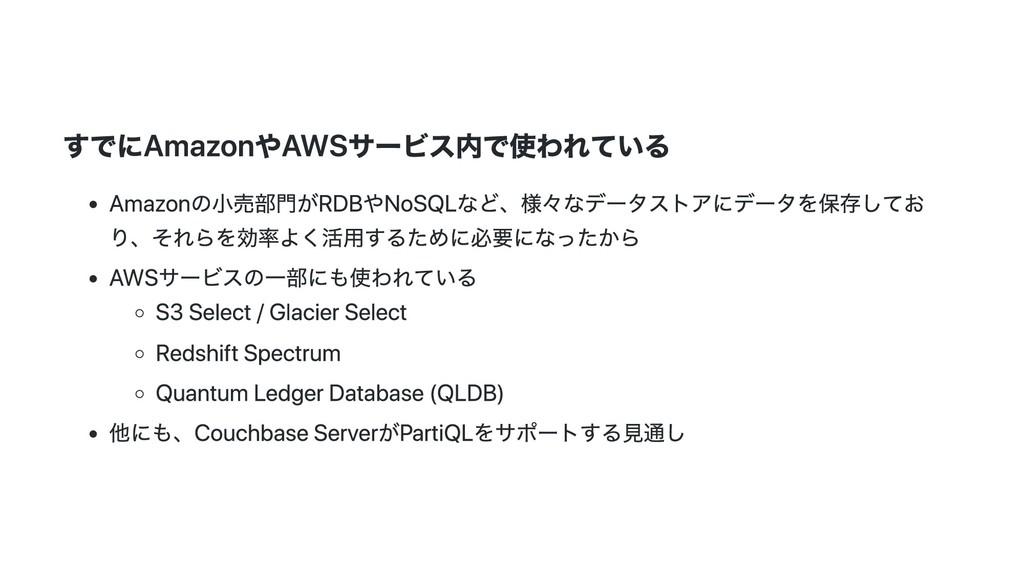 すでにAmazonやAWSサービス内で使われている Amazonの⼩売部⾨がRDBやNoSQL...