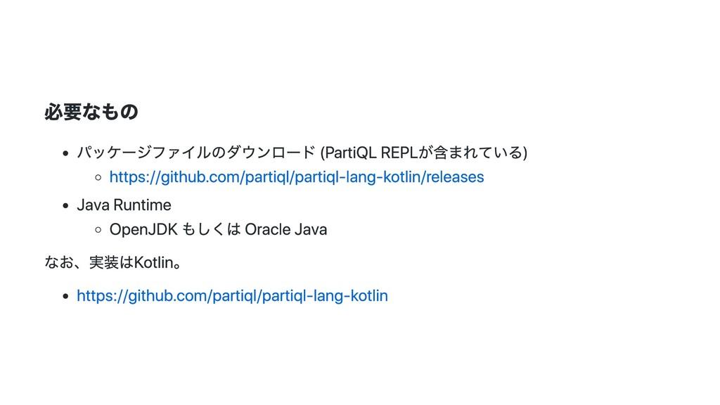 必要なもの パッケージファイルのダウンロード (PartiQL REPLが含まれている) ht...