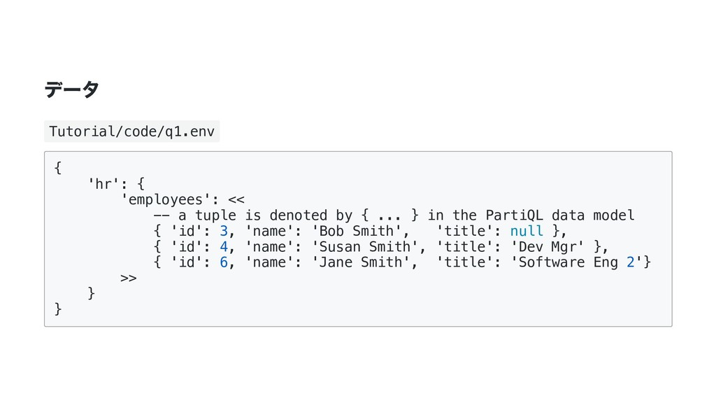 データ Tutorial/code/q1.env { 'hr': { 'employees':...
