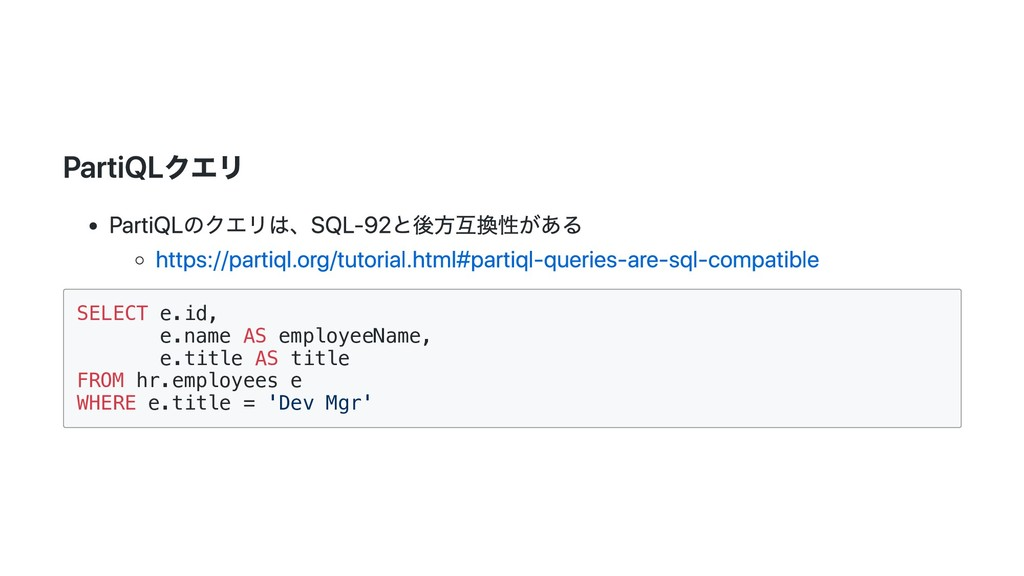 PartiQLクエリ PartiQLのクエリは、SQL-92と後⽅互換性がある https:/...